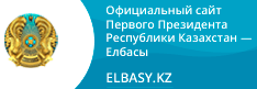 Official website of the First President of the Republic of Kazakhstan