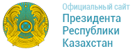 Official website of the President of the Republic of Kazakhstan